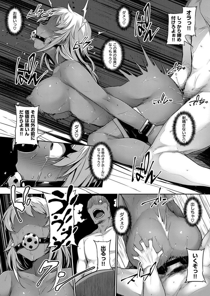 【エロ漫画】(2/2話)イかせる事ができなかった男に拘束され何個もローターを挿れられて絶頂する巨乳JKの黒ギャル…スタミナを付ける調教として絶頂と気絶を繰り返しお尻の穴を弄られながら中出しセックスして肉便器となる【三ッ葉稔:続 ヒナ遊び】