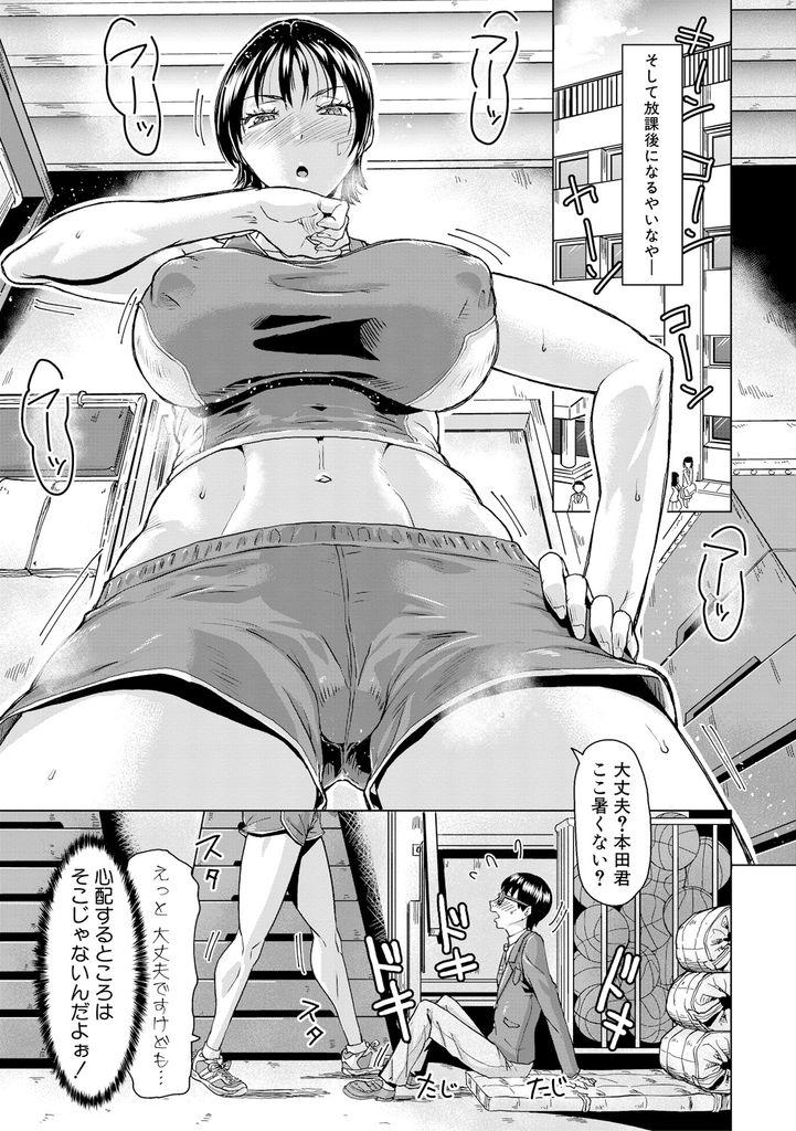 【エロ漫画】同じクラスの男子を校舎裏にある中庭に連れ込んで強引に童貞を奪う爆乳JK…口下手でお礼代わりにエッチしていた彼女に想いを伝えて激しい青姦中出しセックス【空蜂ミドロ:黒田さんは○○がしたい。】