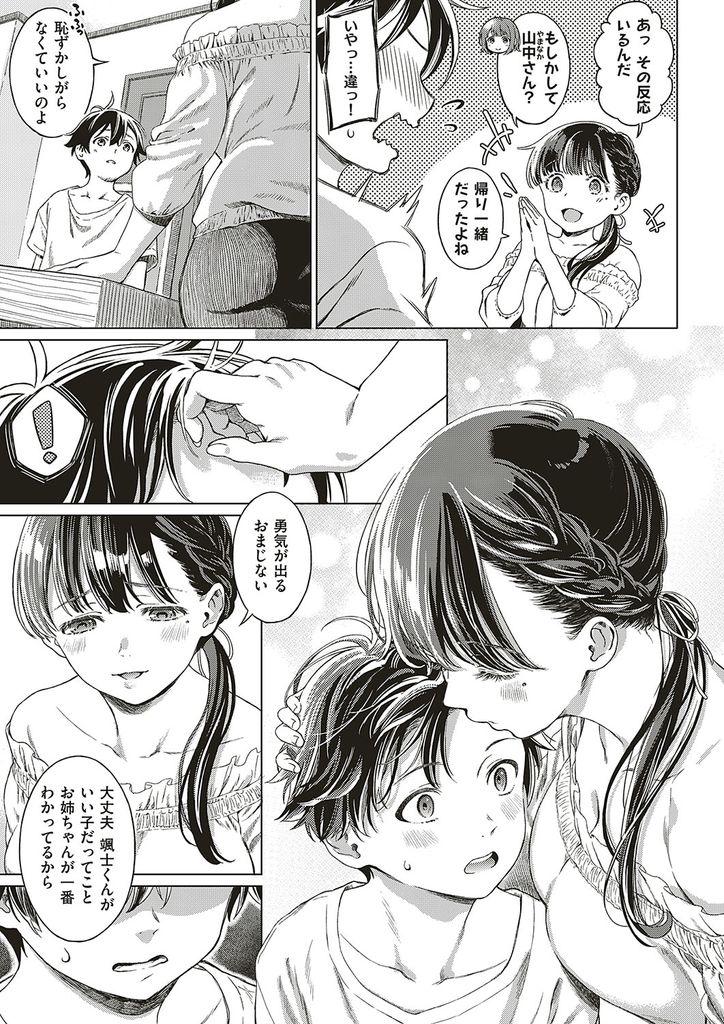 【エロ漫画】学校の生徒でもある弟のように可愛がっていた男の子にキスされて告白される爆乳の女教師…彼の本気な気持ちを受け入れフェラで射精させて覚悟を決めいちゃラブ中出しセックスで筆下ろし【箕山:特別になる日】