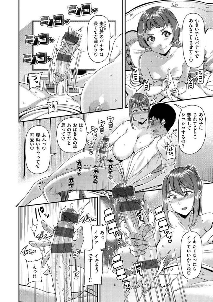 【エロ漫画】友達が泊まりに来ると思っていたら、泊まりに来たのは達也の母親だった!…達也が泊まりに来るのかと思っていたら、友達が泊めて欲しかったのはお母さんだった!そして、圭介と食事を済ませた後、お風呂へ入る達也の母の目を盗んで、圭介はDVDでオナニーを始めたが、洗顔フォームを部屋に取りに来た圭介の母に目撃されて気まずい空気に!【皐月芋網:mOTHER】