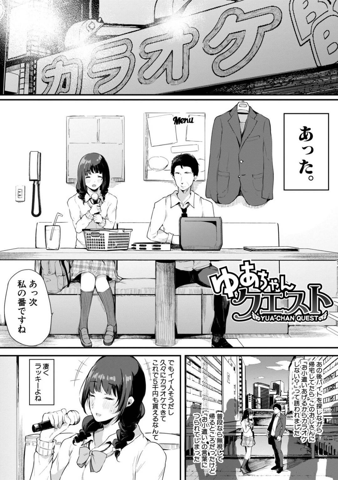 【エロ漫画】好きな人にプレゼントを買いたくてお小遣い稼ぎを頑張る女子高生...お小遣い稼ぎのために知らない男とホテルで初めてなのに中出しセックス【Sakurayu Haru:ゆあちゃんクエスト】