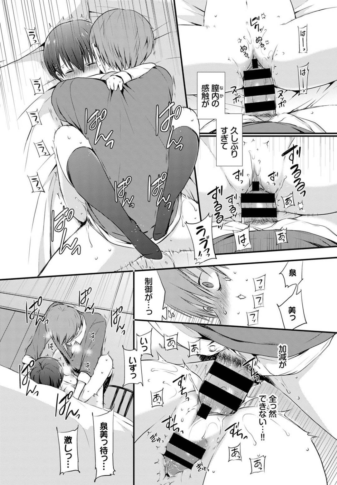 【エロ漫画】ショートカットで目立たないクールなJK…家では女子にモテモテの男子と激しいイチャラブ生ハメセックスで連続イキする!【名仁川るい:仔犬達のジレンマ】