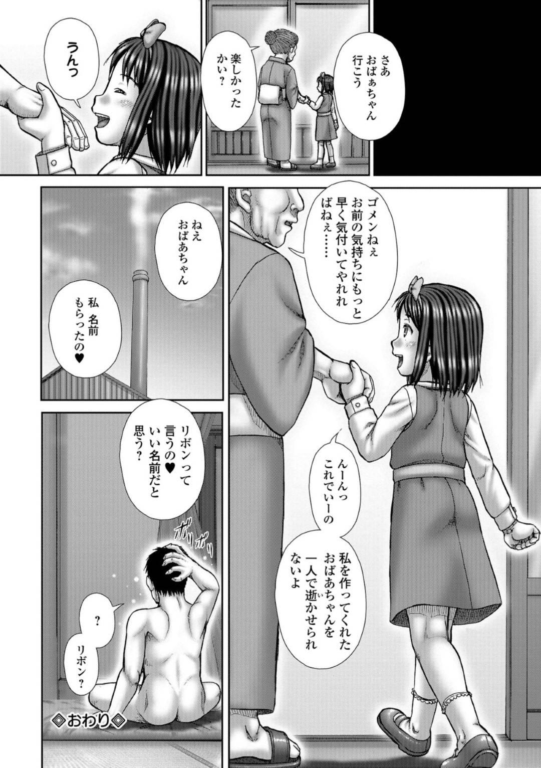 【エロ漫画】仕事帰りに謎の少女に出会うロリコン男...家についてきた少女と我慢できず大人の遊びを教えてあげて中出しセックス【いトう:Attendant付き添い人】
