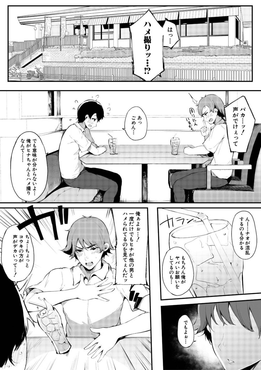 【エロ漫画】友達に彼女とハメ撮りしてもらいたいとお願いされた男...友達の彼女とハメ撮りでセックスしたら気持ちよくてエスカレートして中出しセックスまで【Sakurayu Haru:ともだちカメラ】