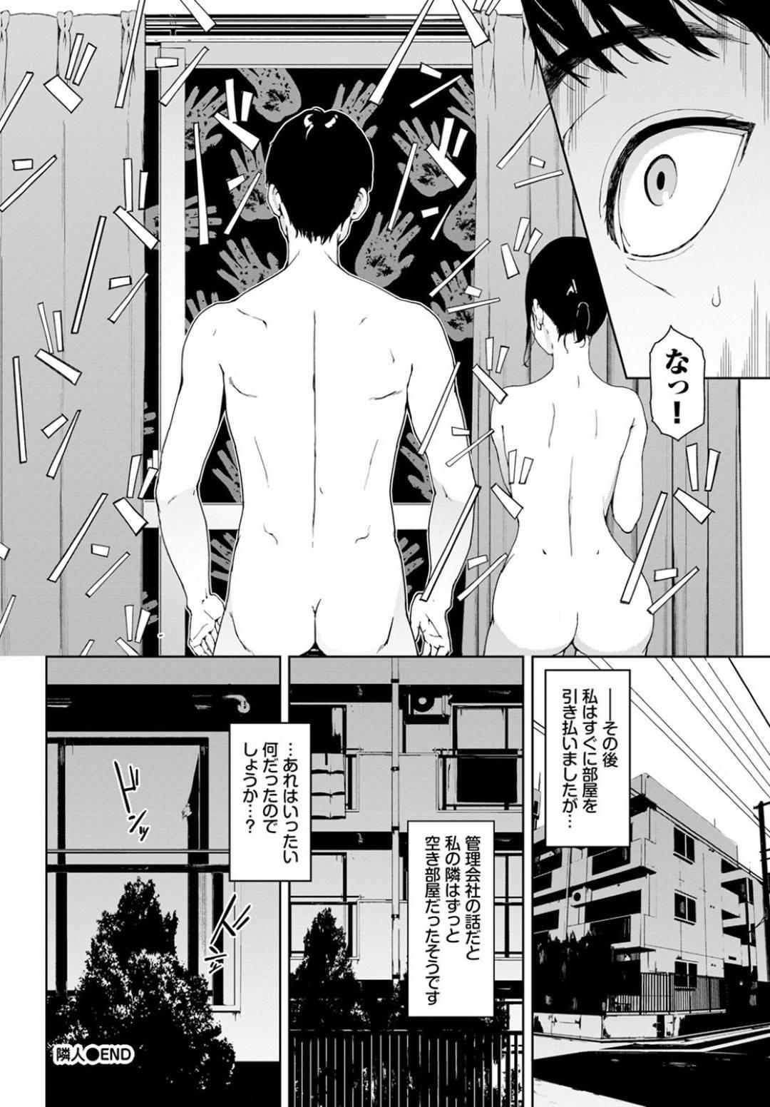 【エロ漫画】一人暮らしを始めたが隣の部屋の壁ドンがうるさくて悩むJD…彼氏が泊まりに来て隣人に聞こえるように立ちバックの生ハメ中出しセックスしてイキまくる!【岩崎ユウキ:隣人】
