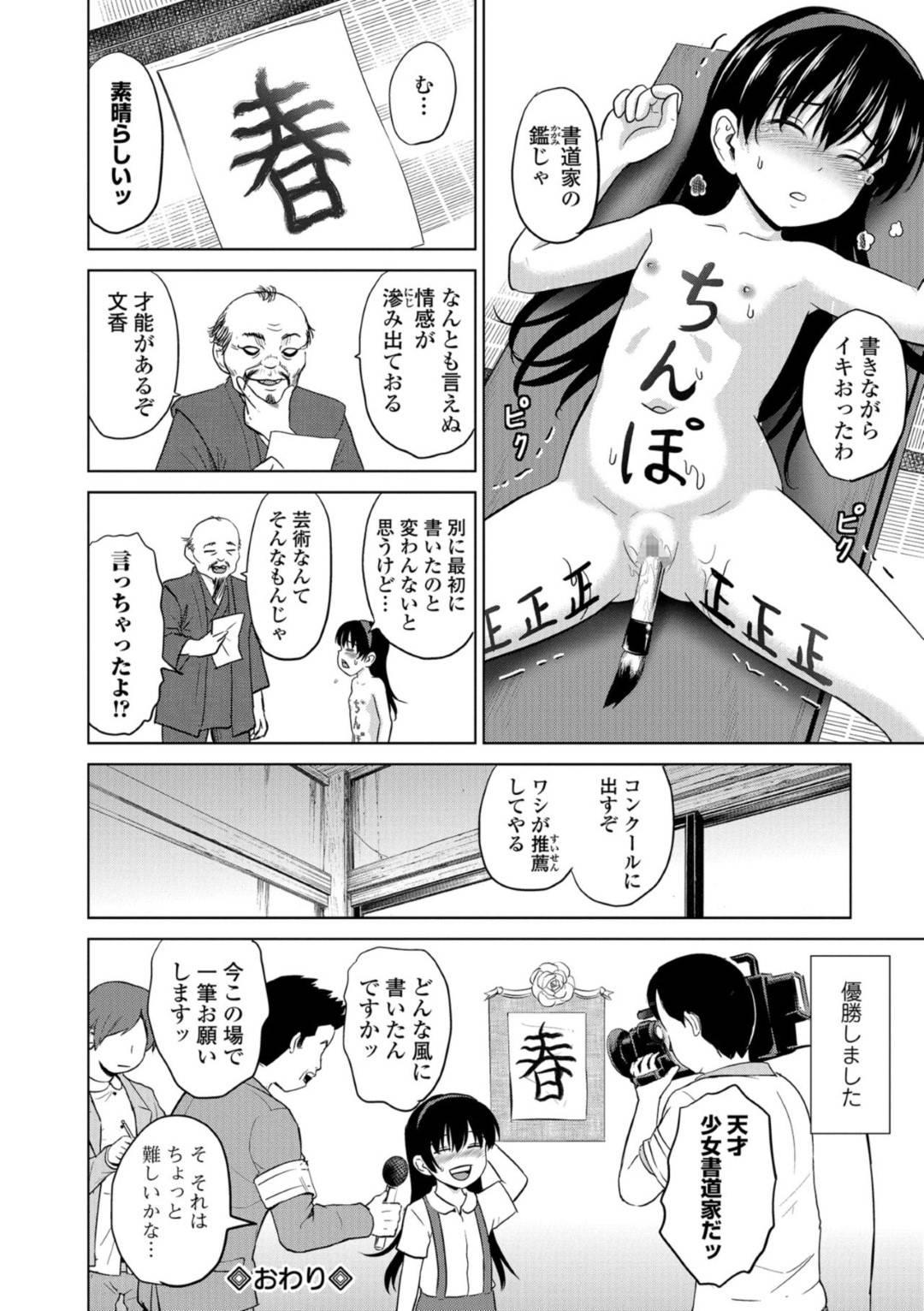 【エロ漫画】書道を習っているが上手く書けない少女...上手く書けないので身体で教えてもらうことになり先生が生挿入セックス指導【カワディMAX:ワレメ書道】