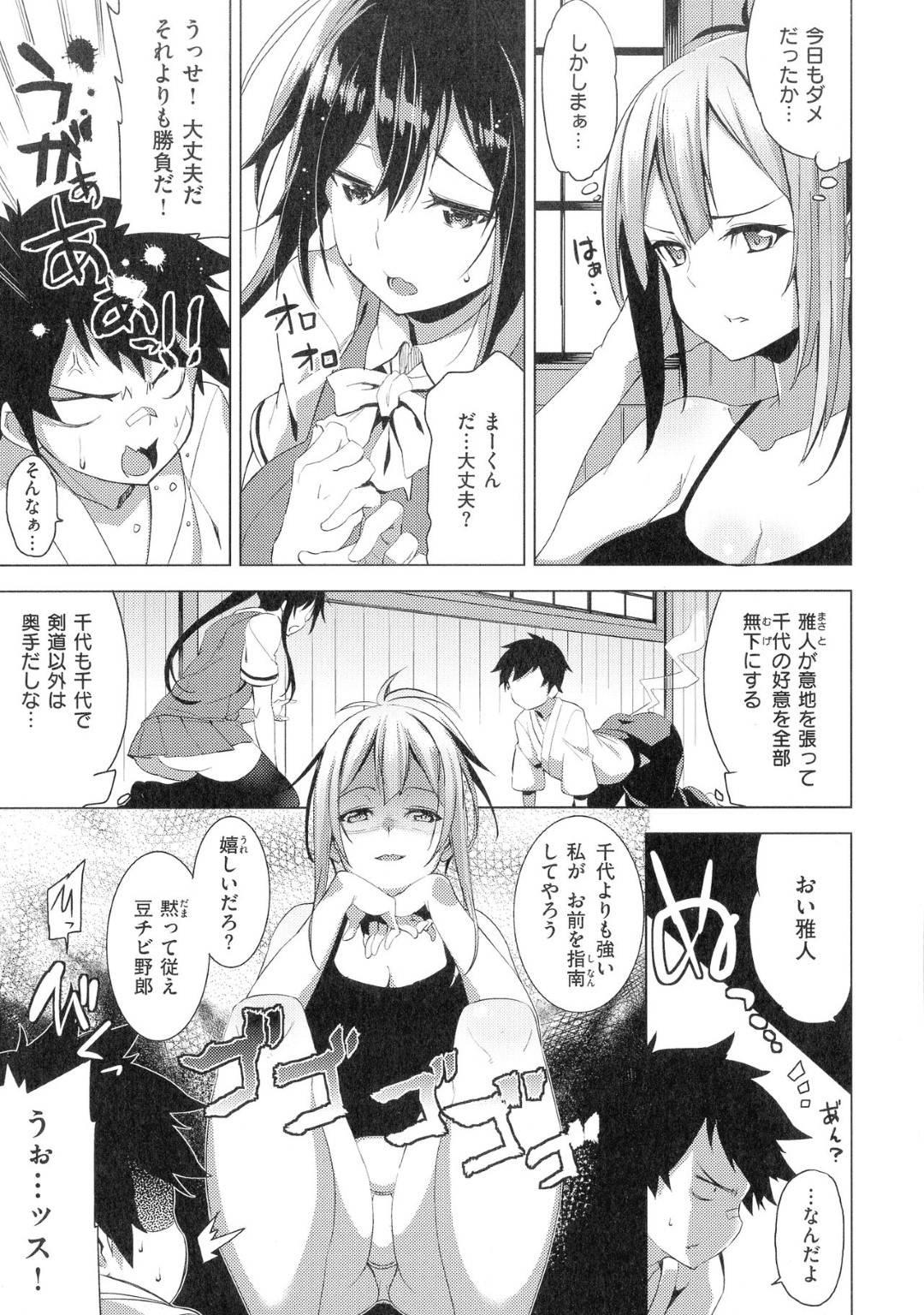 【エロ漫画】惚れた女と勝負して勝ったら告白すると誓った男...いつまでも勝てないから姉貴に目隠し拘束でお仕置きされたら好きな子が中出しセックスさせてくれた【Shingo.:恋しな!】