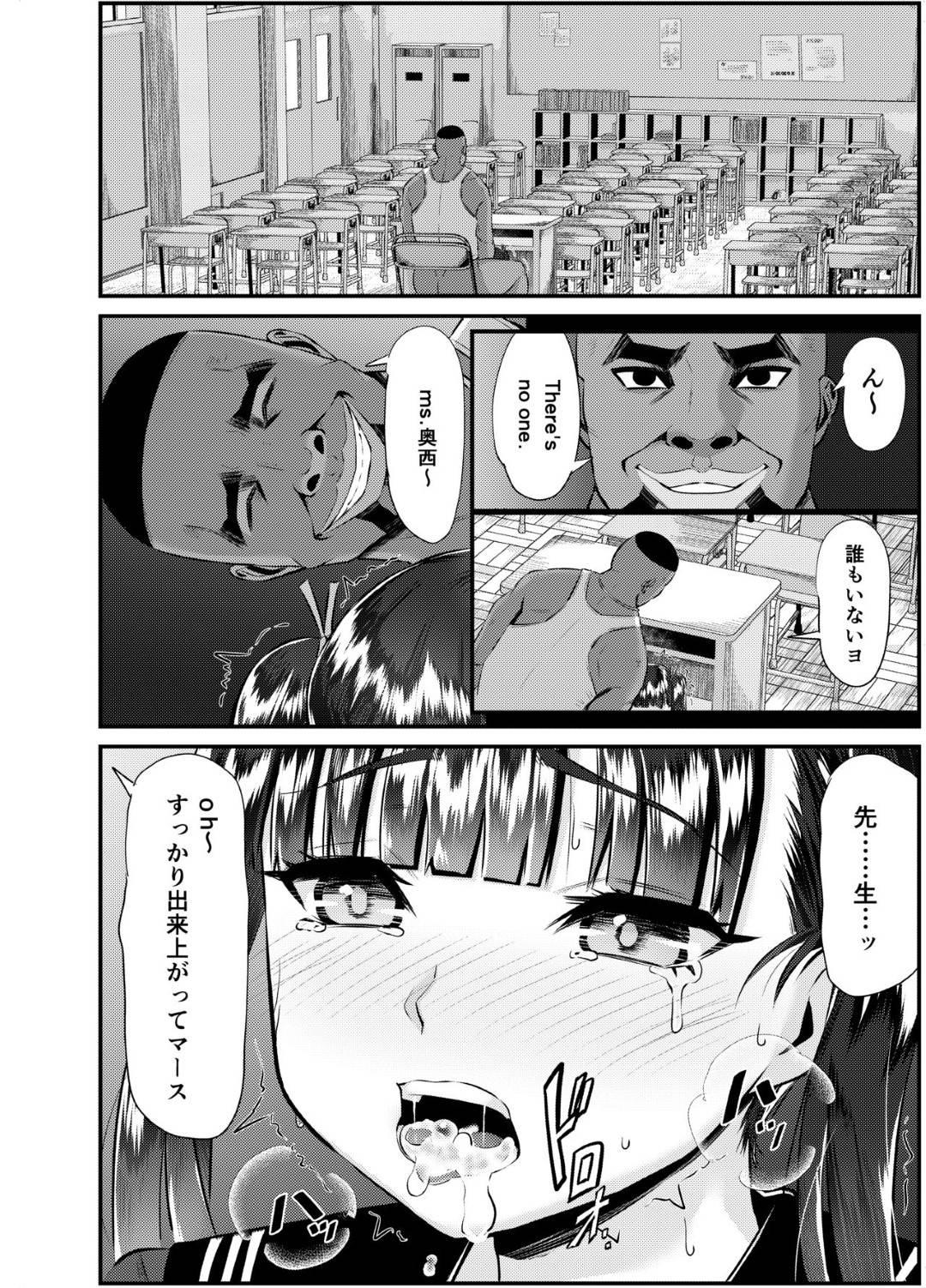 【エロ漫画】学校のJKを次から次へと犯していく男性教師...放課後の教室で新しく目をつけたJKを気持ち良さで抵抗できなくし中出しセックス【Shikoshiko Biyori:アントニー先生の寝取らレッスン】