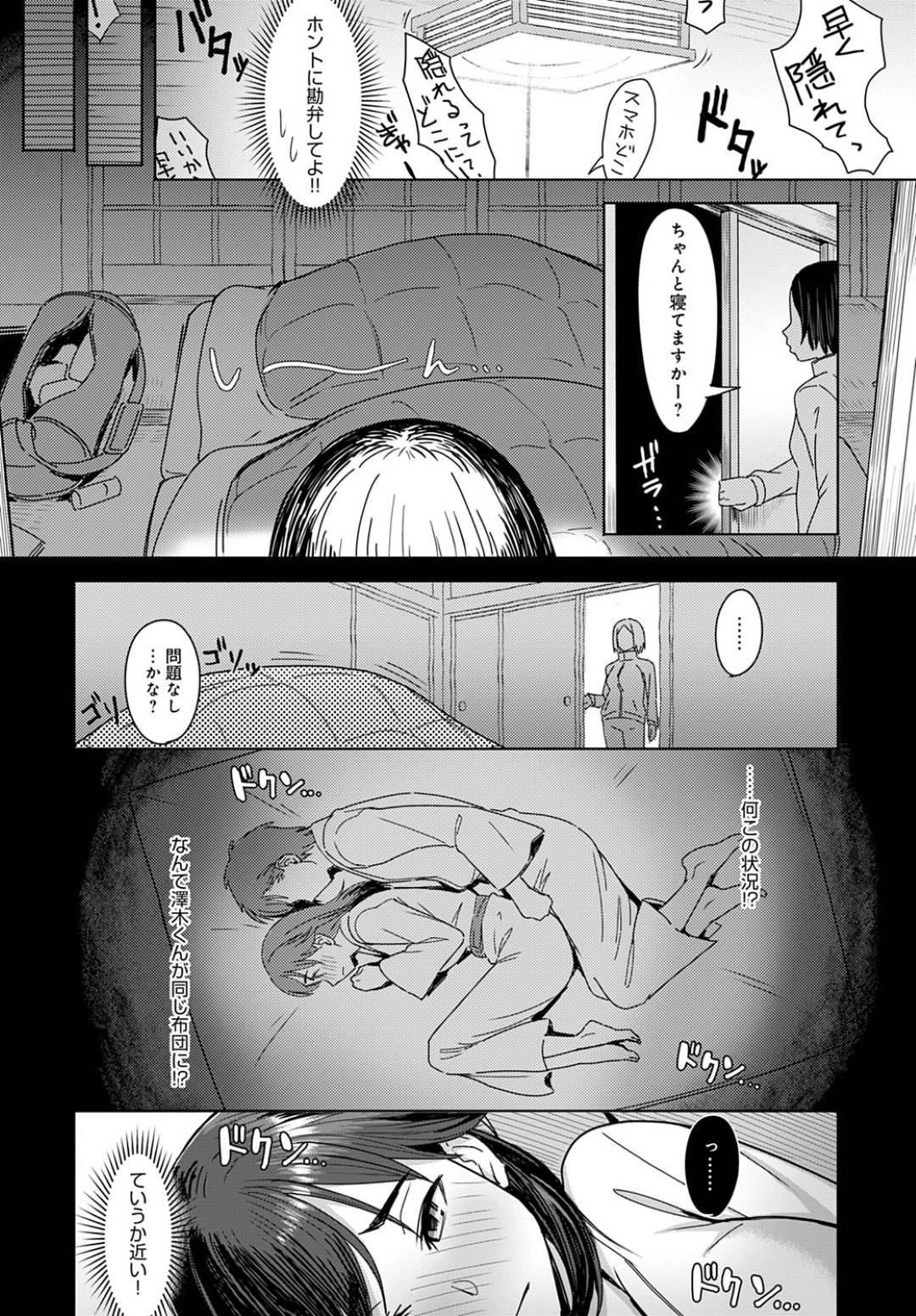 【エロ漫画】修学旅行中彼氏がいるのに布団の中で別の男子にレイプされたJK彼女…自由行動でその男子とラブホに行き、生ハメセックスで寝取られる【うつつ*みのる:雪蕩けを誘う熱】