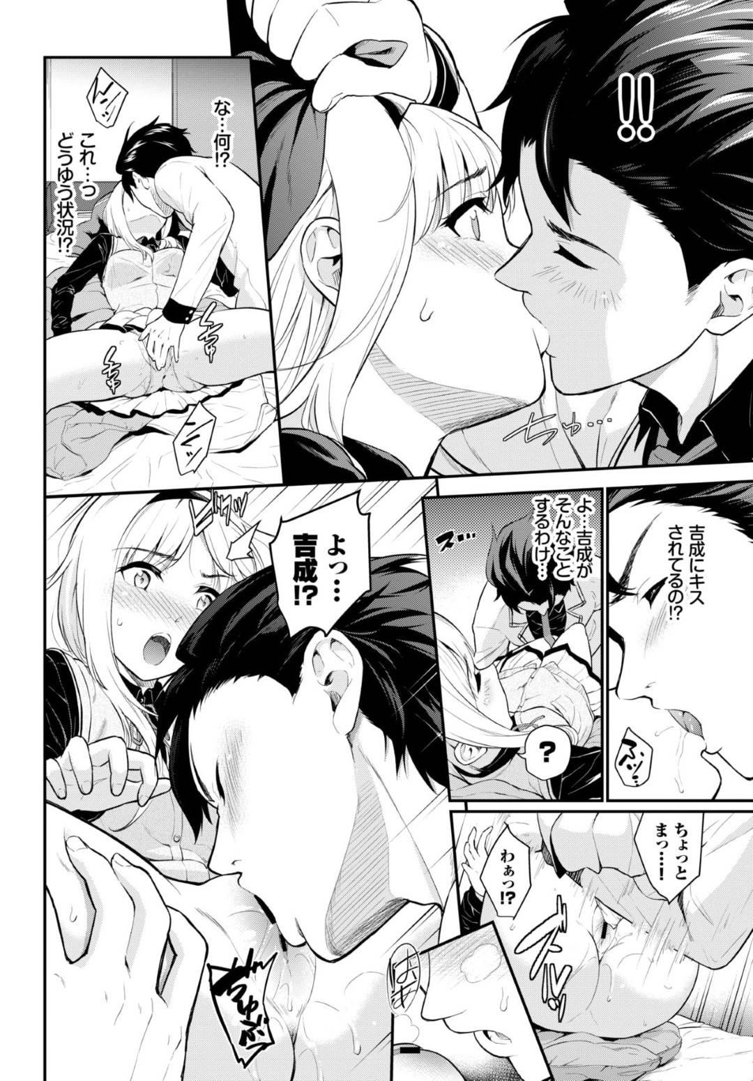 【エロ漫画】幼馴染男子の部屋でジャージの匂いを嗅ぎながらオナニーするJK…突然幼馴染にキスされ夢見心地でイチャラブ生ハメ中出しセックスしてイキまくる!【羽原ヒロ:もうそうでぃず!】