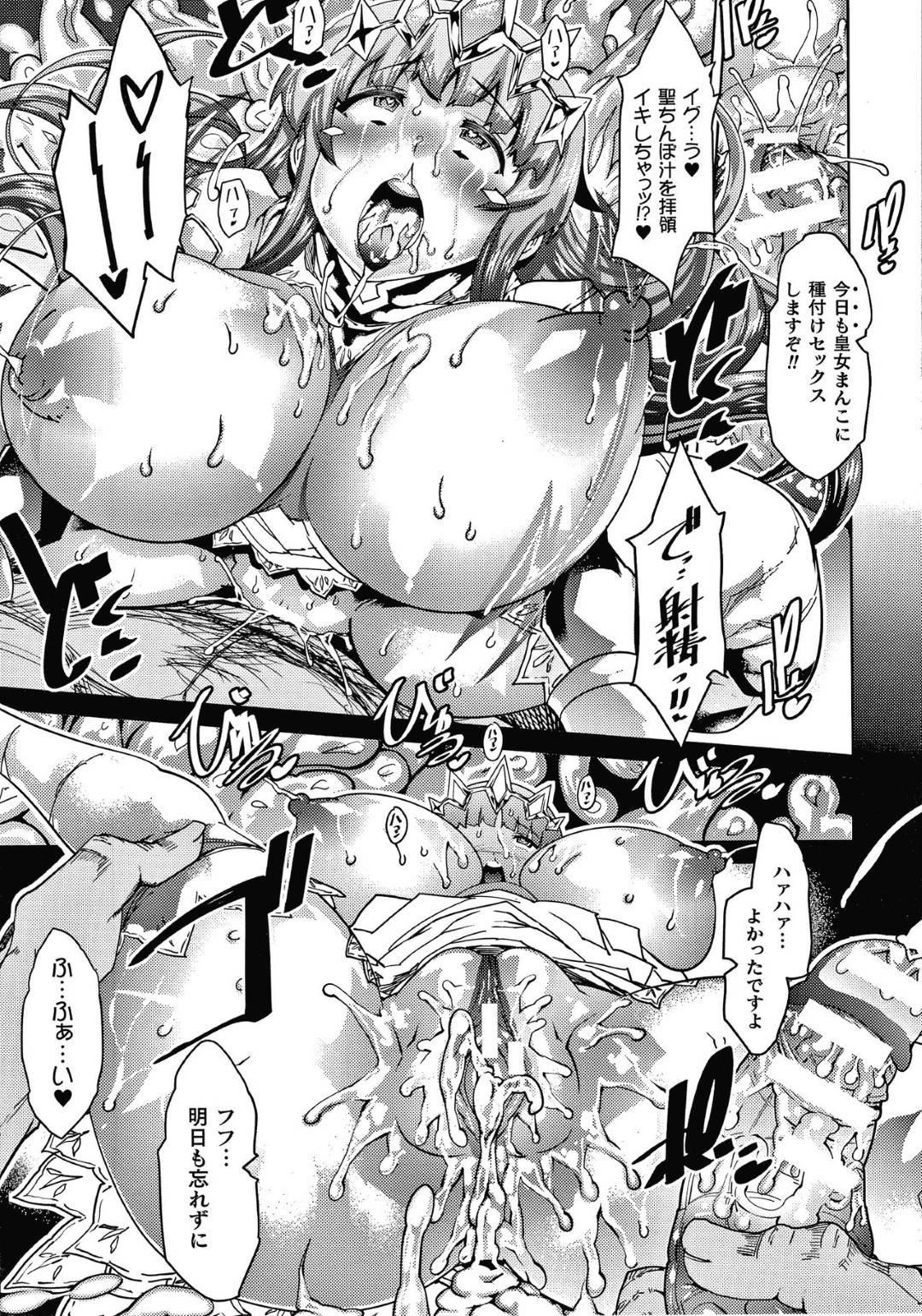 【エロ漫画】司教に催眠をかけられ犯される王妃…生ハメ乱交レイプで二穴掘られて感じまくり精液まみれで快楽堕ち!【あまぎみちひと:傾国の兆】