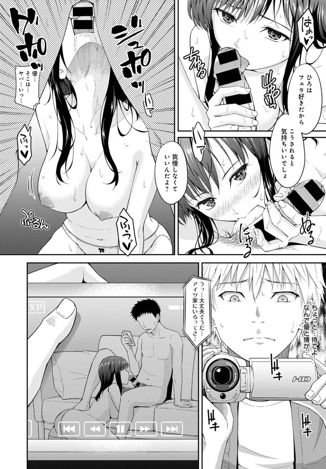 【エロ漫画】男子2人と動画配信ちゃんねるをやって人気の女子…男子のうち1人と隠れて付き合い、ハメ撮り寝取られイチャラブセックスでイキまくる!【無良:BSSちゃんねる】