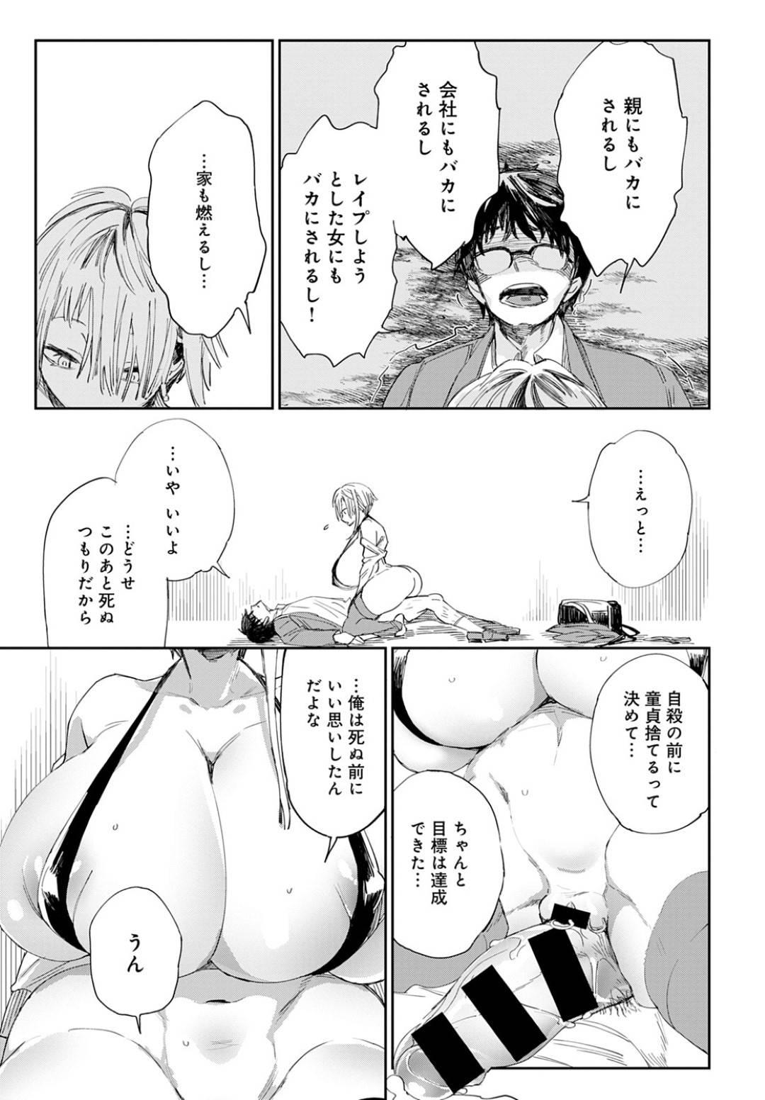 【エロ漫画】路頭に迷ったサラリーマンにレイプされそうになった爆乳ギャル…むしろそれを逆レイプし生ハメ騎乗位セックスで中出しされてイク!【あちゅむち:ギャルのオナペット】
