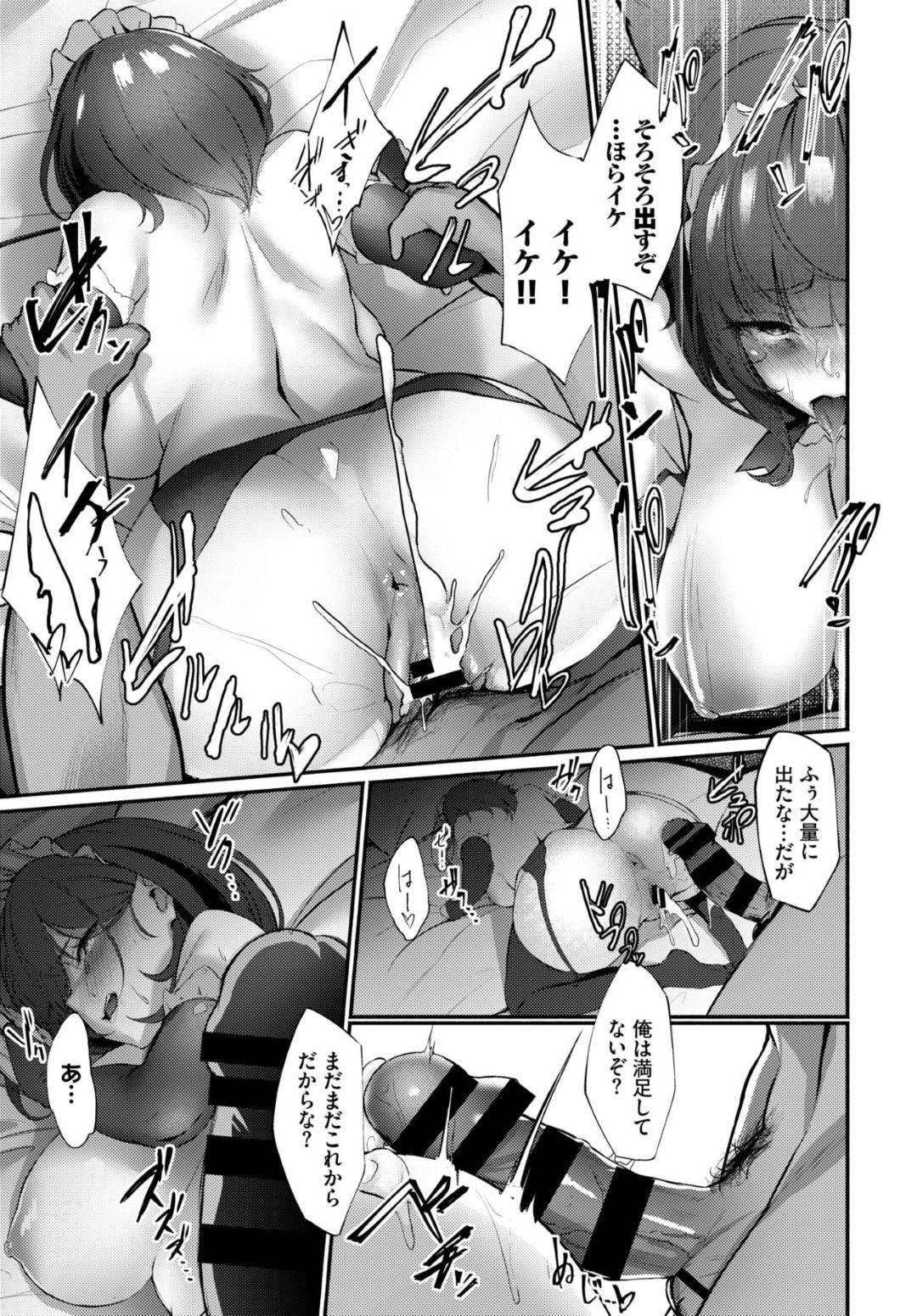 【エロ漫画】メイドを次々と犯す主人に早く自分も犯されたいと思うメイド長…ついに選ばれエロ下着で連続生ハメセックスしてイキまくる【黒筆ANnA:ブリーティング】