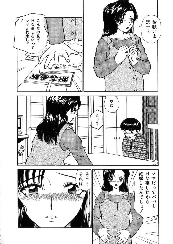 【エロ漫画】発情した息子にオナニーを見せられる母親…性処理を頼まれて断れず生ハメセックスでショタちんぽにイカされる【へのへの:ママはボクの。】