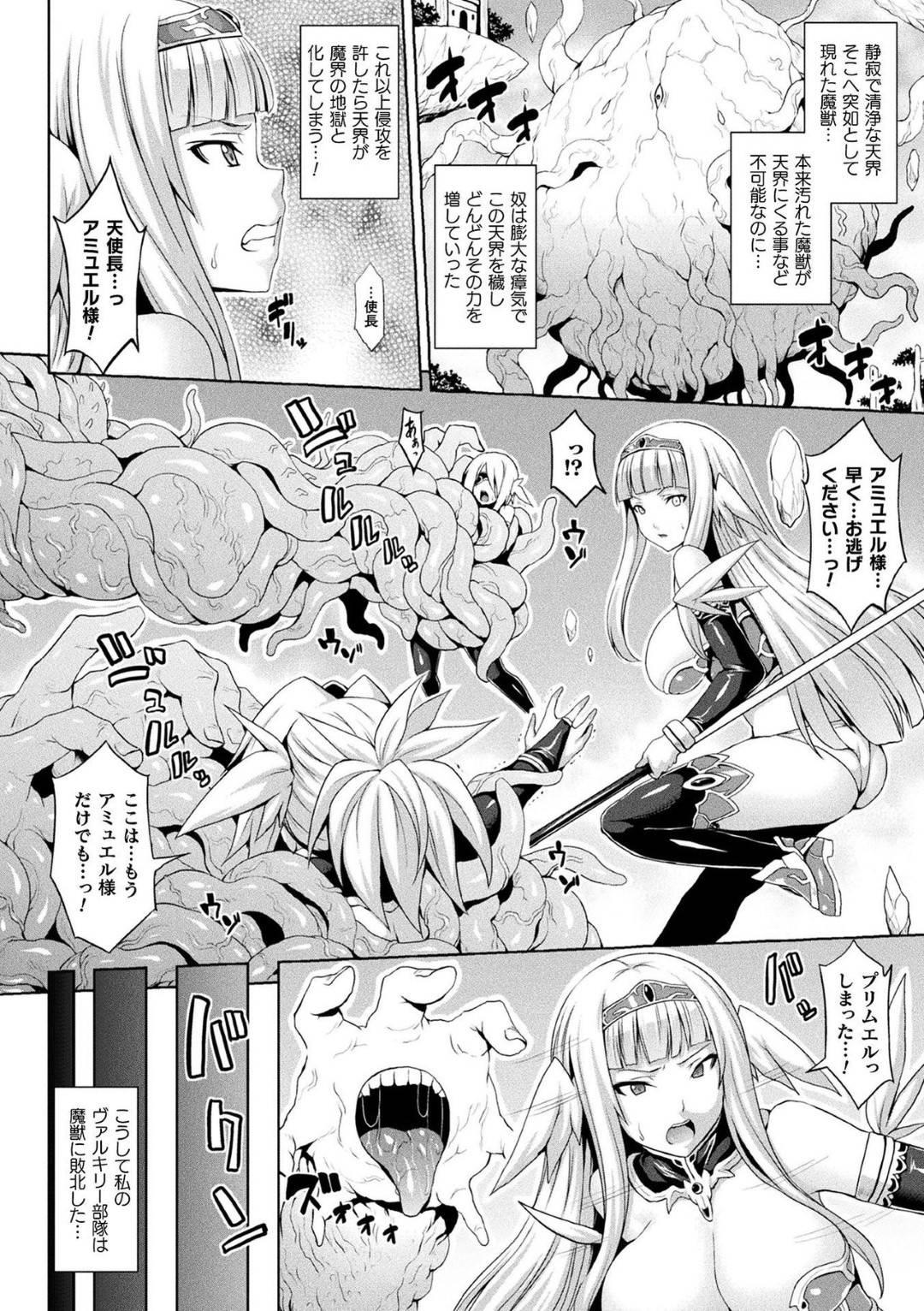 【エロ漫画】魔族に敗北し触手責めされる爆乳お姉さん…敵の痴女にふたなりちんぽを生やされフェラされながら触手レイプされてイキまくり快楽堕ち【ソメジマ:エンジェルフォール】