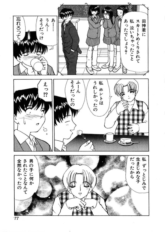 【エロ漫画】昔の同級生男子を再会した妊婦の若ママ…家に入れて告白しフェラからの腹ボテ筆下ろしセックスでイッてしまう【へのへの:めくりいれるー。】