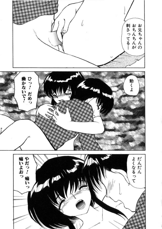【エロ漫画】兄のパンツを履いてオナニーしたことがバレた妹…お風呂の最中に問いただされイチャラブ生ハメセックスでイッてしまう【へのへの:妹の媚臭】