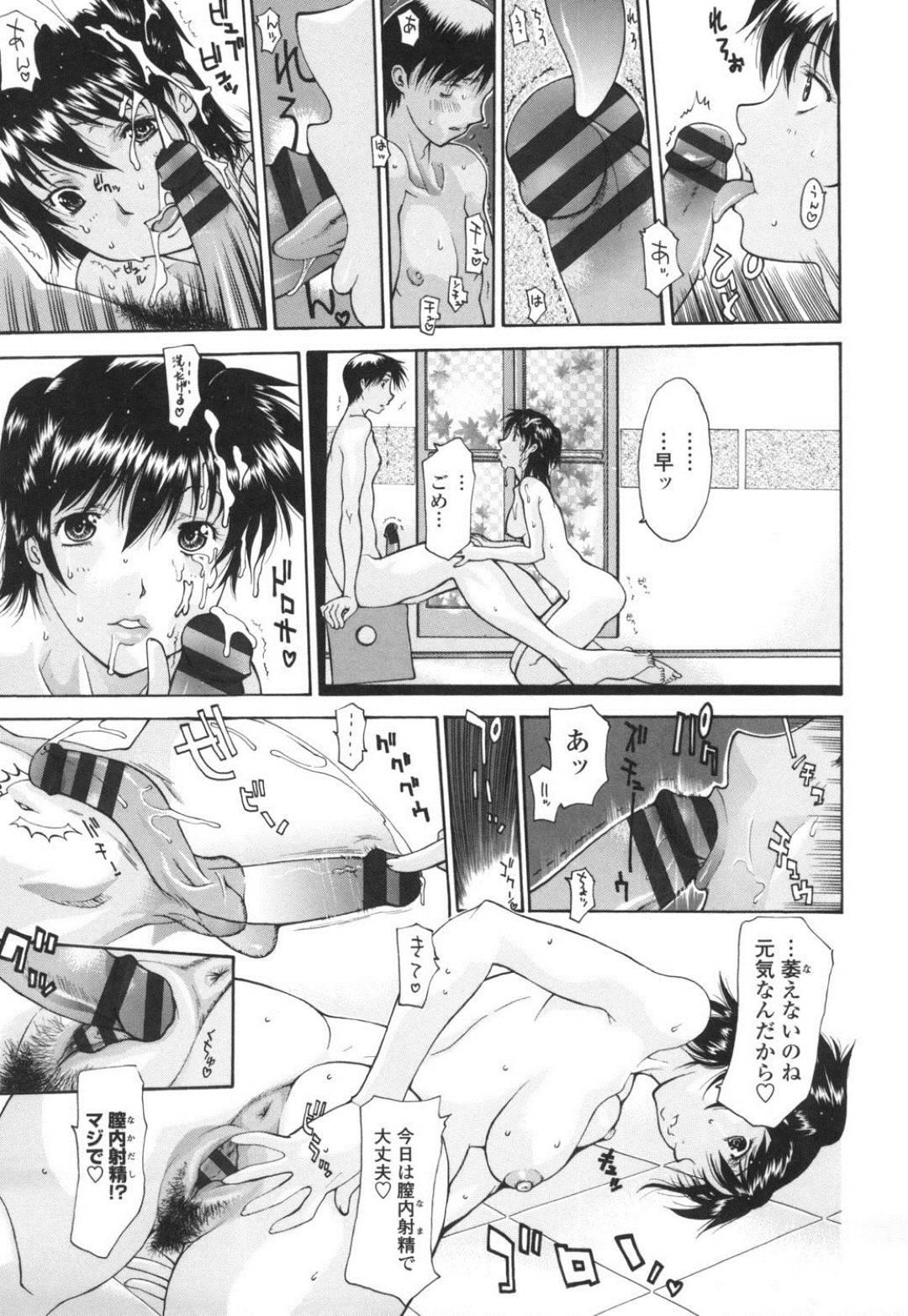 【エロ漫画】弟と一緒に風呂に入りハメられまくる巨乳お姉ちゃん…途中で美人な母親も参加して近親相姦の生ハメ3Pセックスで中出し同時イキ【伊沢慎壱:一緒に入ろう】