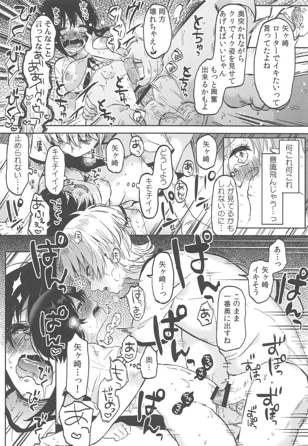 【エロ漫画】林間学校中の前夜自分を犯した男子にローター調教される女子…好きな男子の前でイッてしまい生ハメ中出し調教レイプで寝取られアクメしまくる【めぬ。:調教彼女 第2話】