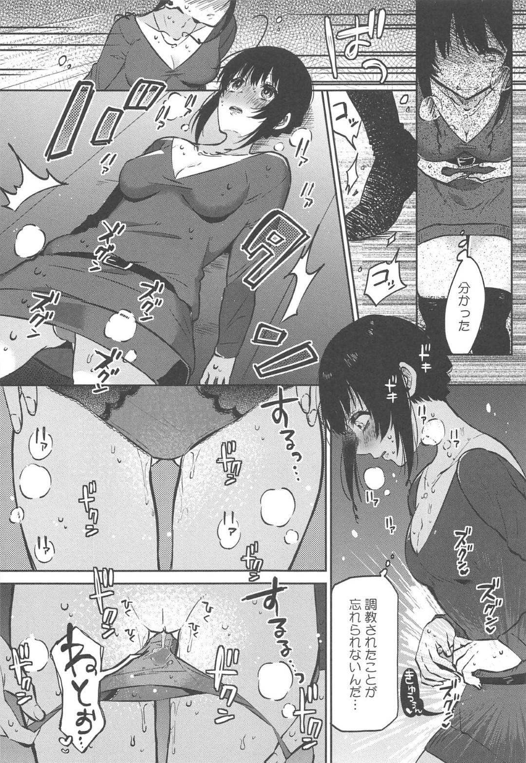 【エロ漫画】過去に自分を犯した男子を水族館デートに誘うJD…調教された過去を思い出して発情しショーの最中に自ら手マンさせてイッてしまう【めぬ。:調教彼女 第6話】