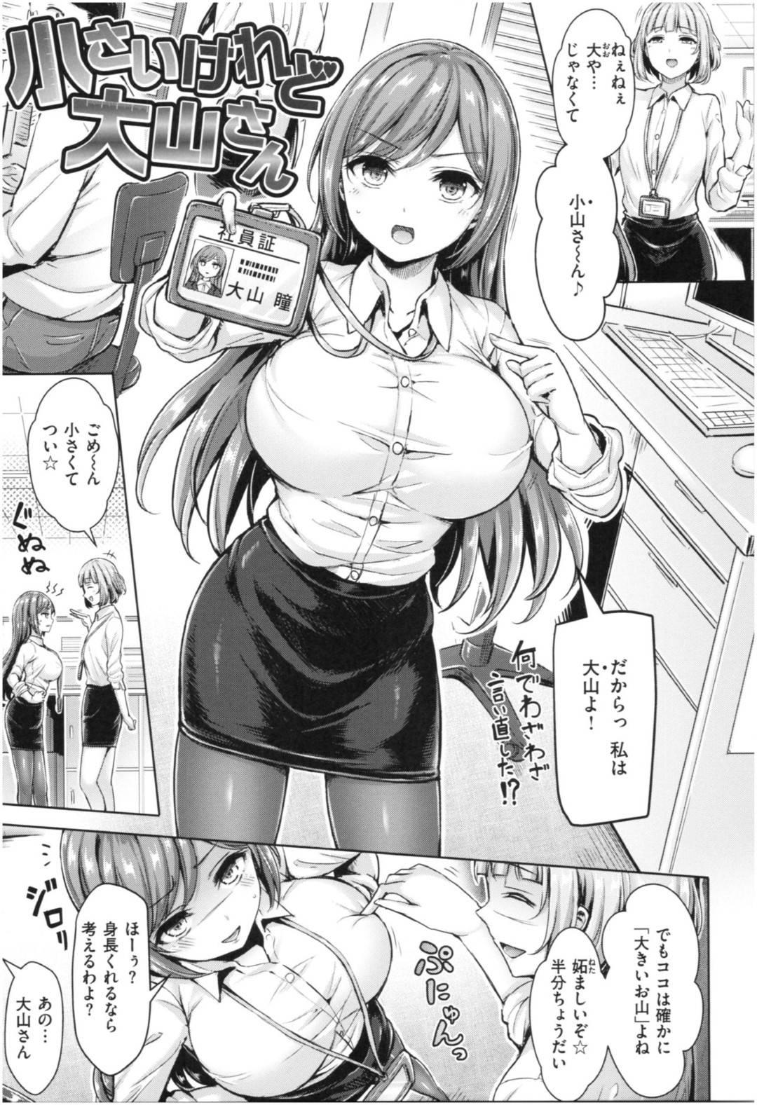 【エロ漫画】身長は小さいが巨乳で美人OL…後輩の男性社員と出張中、雨宿りでラブホに入り酔っ払った勢いでいちゃラブ中出しセックスしてしまう。【オクモト悠太:小さいけれど大山さん】