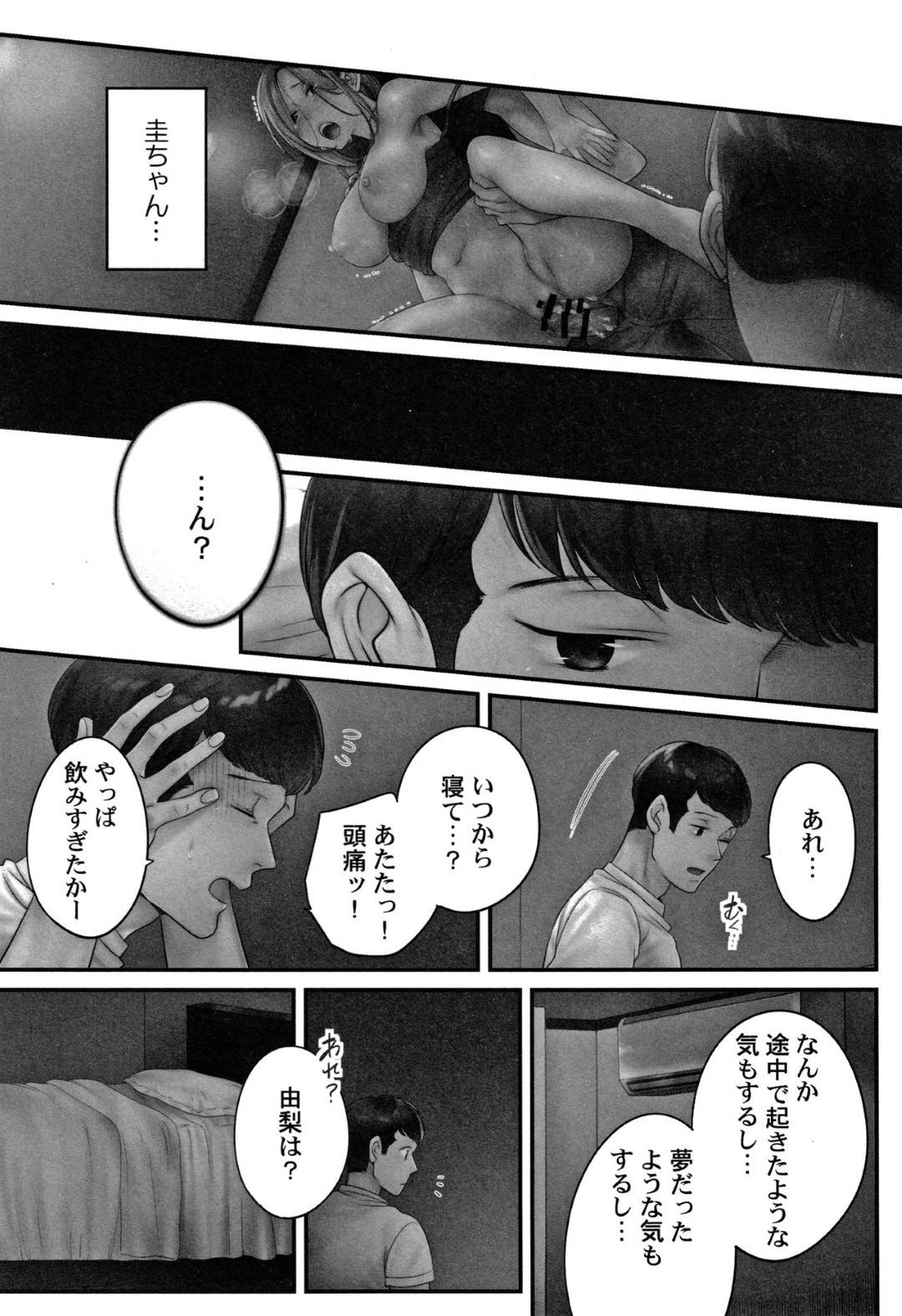 【エロ漫画】旦那が寝る横で元カレに抱かれる巨乳新妻…嫌なのに旦那に助けを求めればいいのに生ハメセックスされ続けて感じて中出しされる!【FFC:寝取りエステで、今夜、妻が…。】