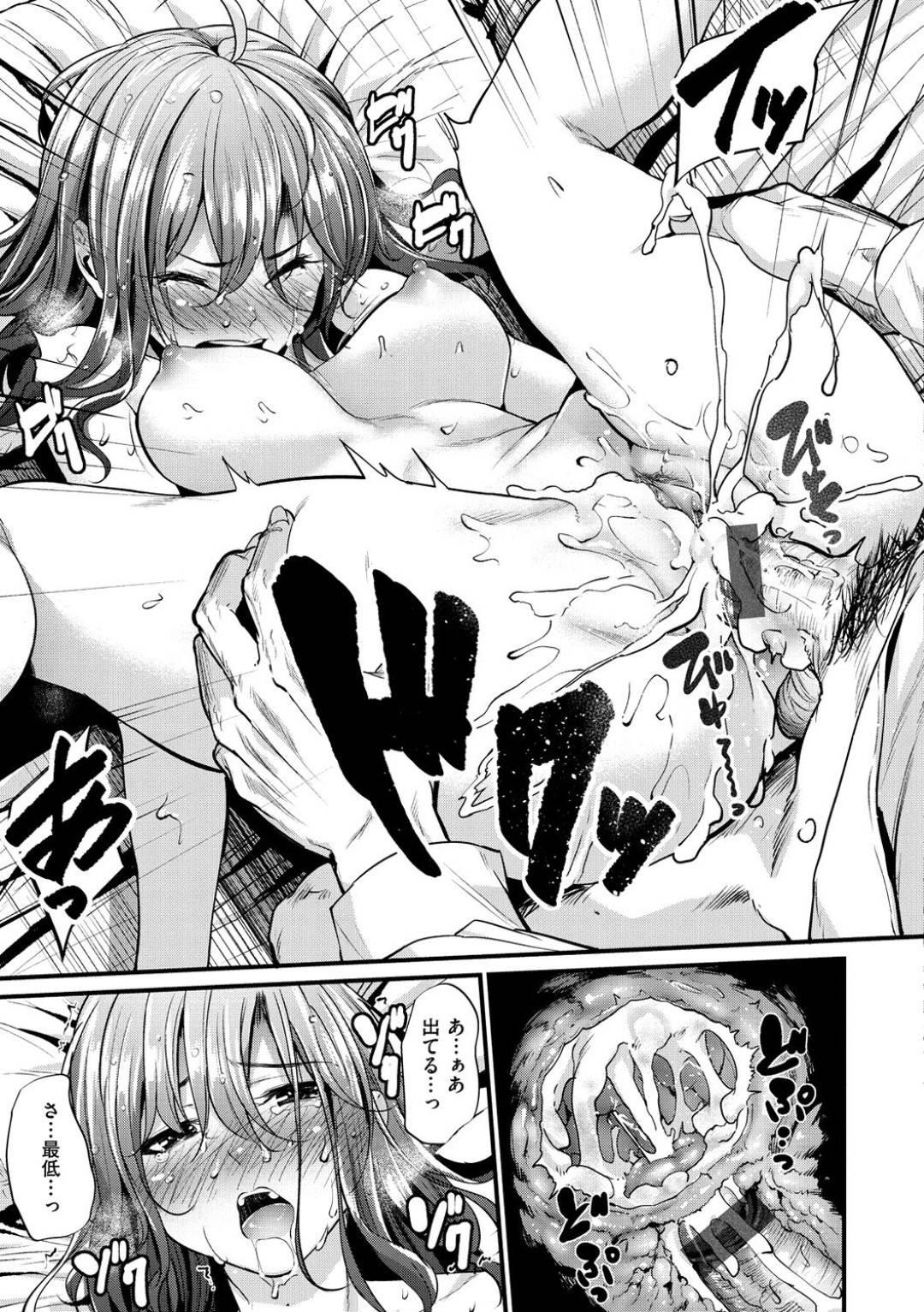 【エロ漫画】一度セックスした男子に再び求められる巨乳JK…ラブホに連れて行きフェラして口内射精!欲情したチンポを強引にバックで生ハメ連続中出しセックス!【みくに瑞貴:悪女考察 #2】