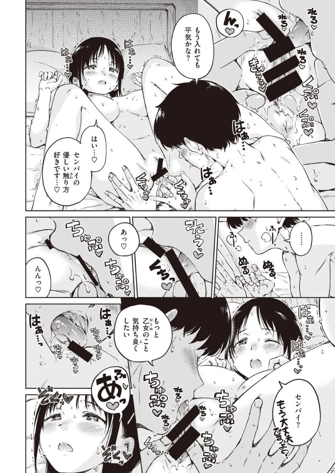 【エロ漫画】かわいい後輩のドSビッチなOL…イチャラブセックスした後に野外セックスばかりをやっちゃう!【Hamao:Over】
