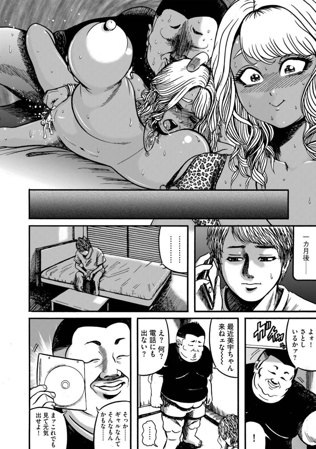 【エロ漫画】元力士の兄貴とNTRされたギャル彼女…弟である彼氏が寝ている間に鬼畜に手コキで襲われて快楽堕ちの調教されちゃう!【巻貝一ヶ:ギャル彼女が元力士の兄貴に】