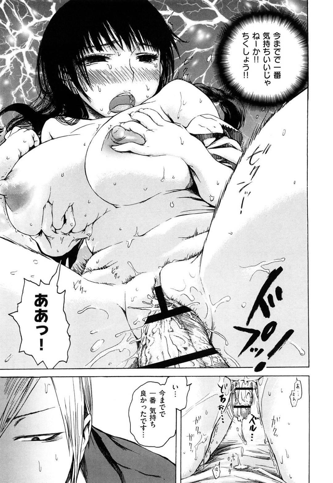 【エロ漫画】先生とセックスしてど変態なセックス方法を授けられたJK…今の彼氏を拘束しアナル舐めの逆レイプしてど変態なイチャラブセックスしちゃう!【石川シスケ:先生の教え】