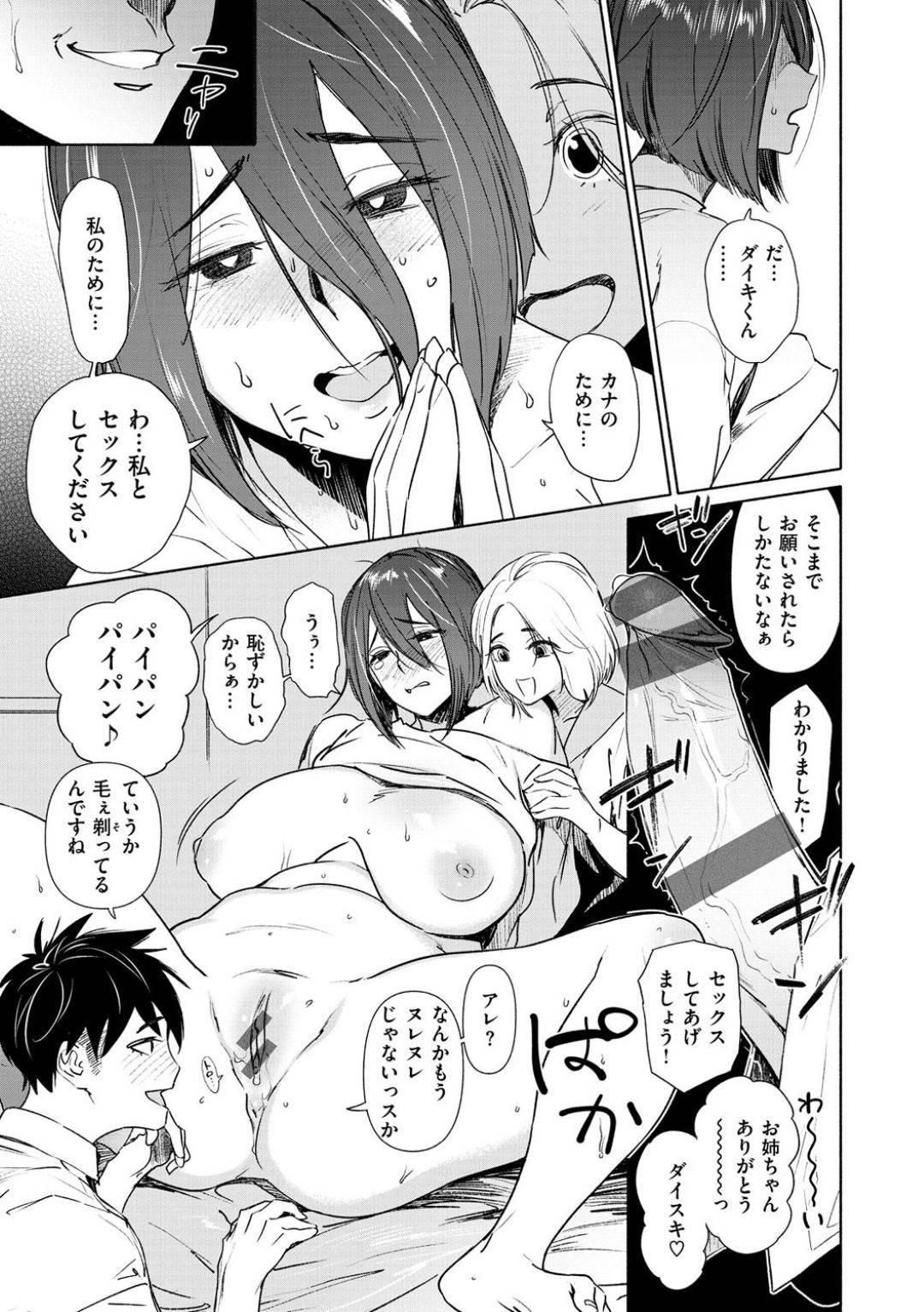 【エロ漫画】妹が男と付き合うために乳首責めされちゃう爆乳のど変態シスコン姉…乳首舐めされちゃって中出しセックスしながらもレズセックスもしてど変態3Pしちゃう!【ボボボ:姉はカスガイ】