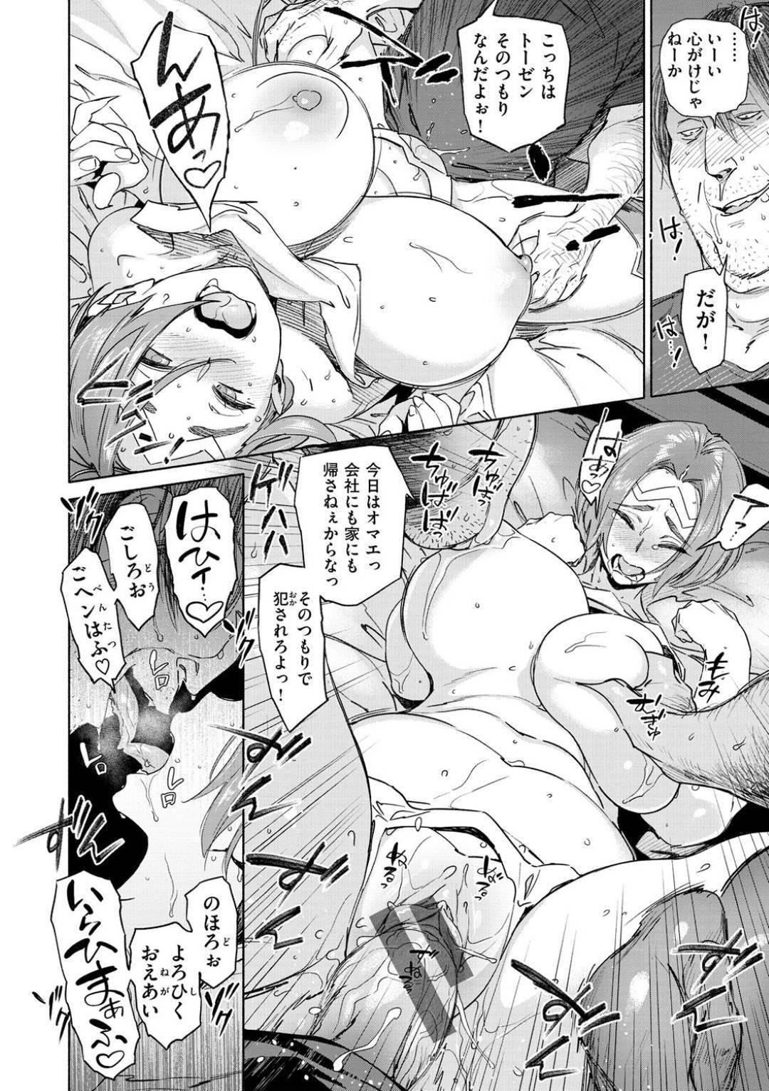 【エロ漫画】キモいオジサンのクレーム処理のために合法セックスしちゃう爆乳美女…ディープキスされちゃったり乳首責めをされたりして筆下ろしの中出しセックスをしちゃう!【ボボボ:くらいしす/203X】