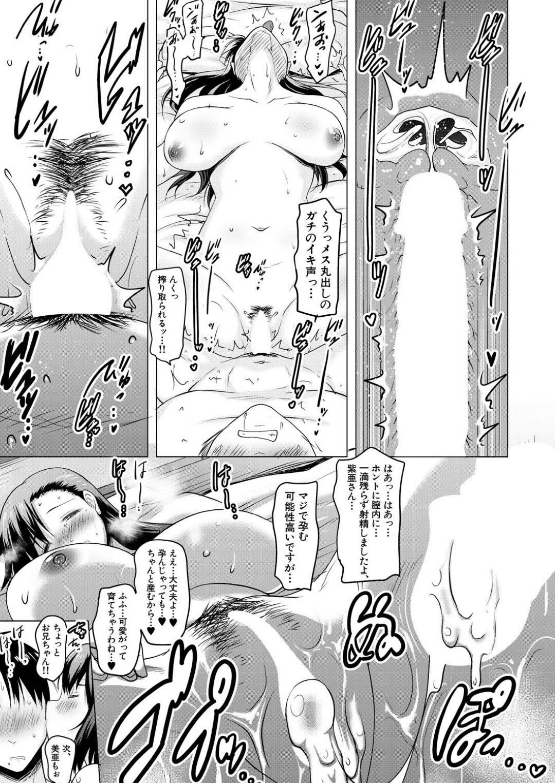 【エロ漫画】イチャラブなど変態すぎる母娘…娘の彼女と一緒に3Pセックスでだいしゅきホールドしたりディープキスしたりして中出しセックスしちゃう!【ポニーR:巨乳母娘おやことナイショの種付け交尾】
