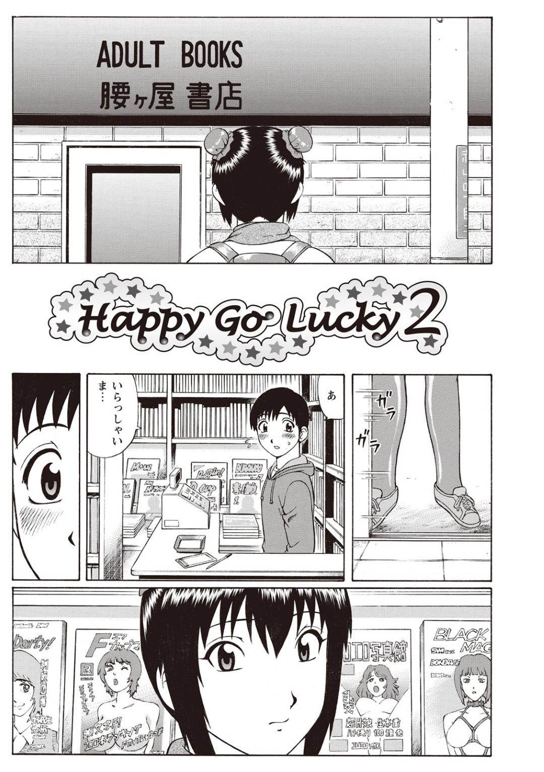【エロ漫画】エロ本雑誌に自分を載せていることがバレてオナニーを見せ合いたくなっちゃうど変態な美少女…オナニーを見せ合って中出しセックスしちゃってだいしゅきホールドでトロ顔になっちゃう!【にったじゅん:Happy Go Lucky2】
