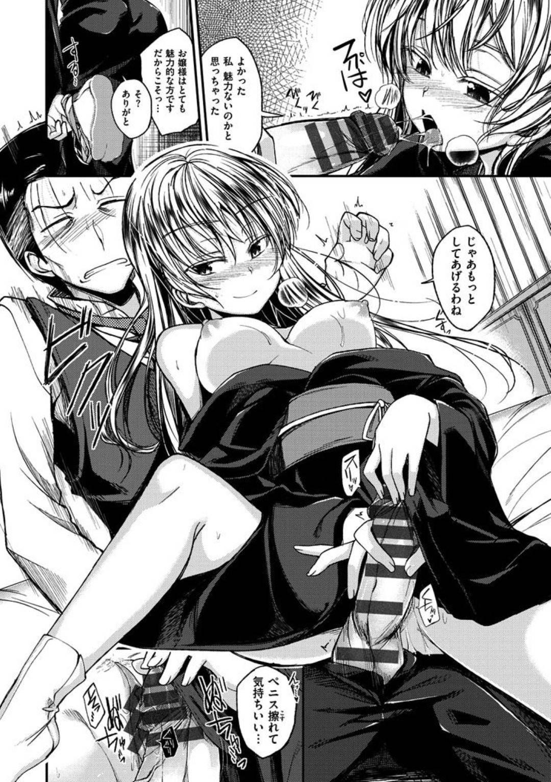 【エロ漫画】召使いに恋をしちゃっているエロかわいいお嬢様…逆レイプに手コキしたりして中出しセックスでイチャラブしちゃう!【平間ひろかず:ろしあんぶれんど】