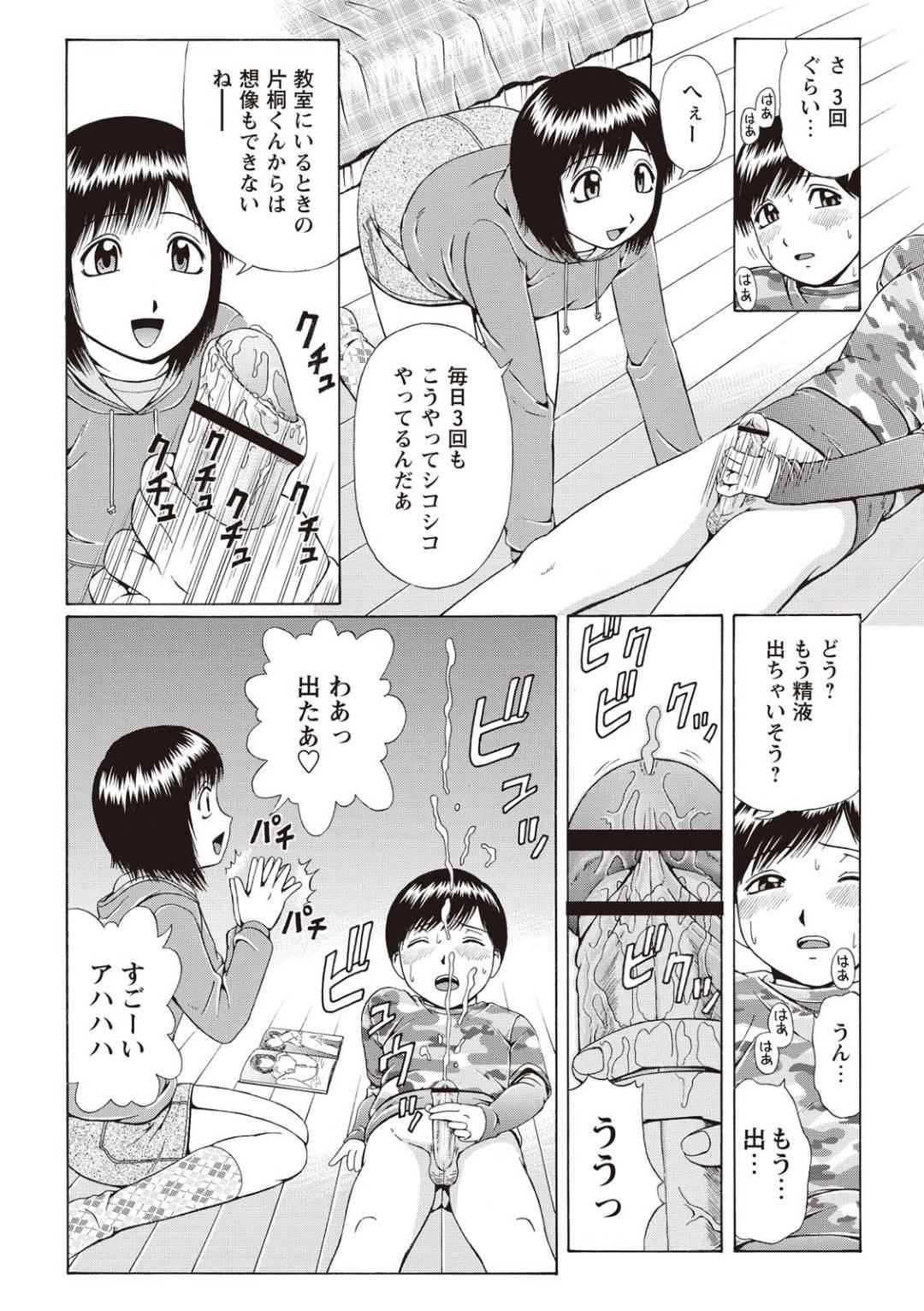 【エロ漫画】エロ本を買いにきた同級生を性行為に誘っちゃうビッチな美少女…逆レイプにオナニーをしちゃったりして筆下ろしをしちゃってトロ顔になっちゃう!【にったじゅん:Happy Go Lucky】