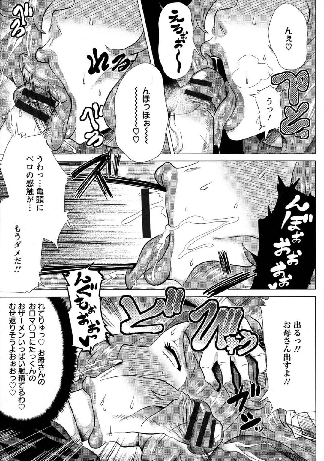 【エロ漫画】久しぶりに会った息子を襲っちゃう母親…フェラしたりだいしゅきホールドに中出しされて禁断の近親相姦しちゃう!【ヨッコラ:セックスも母の務めです!】