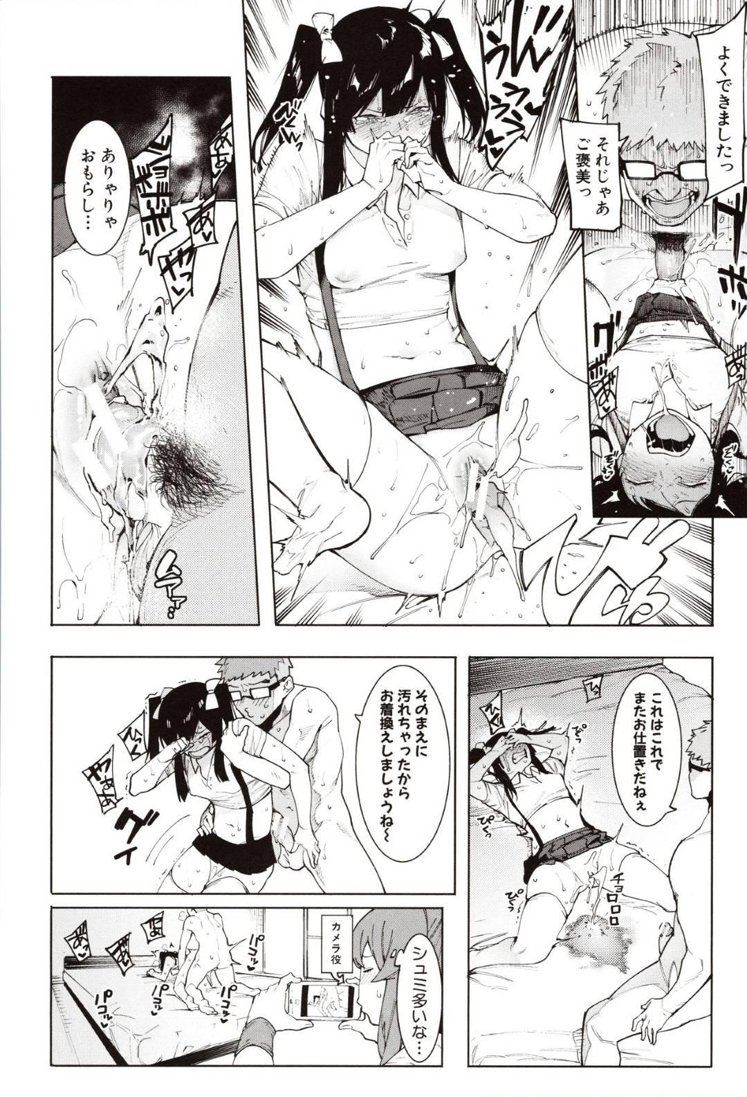 【エロ漫画】エロコスチュームを着て男とイチャラブしちゃうかわいい美少女2人…Mに羞恥プレイしちゃって3Pセックスでトロ顔に中出しされちゃってイチャラブしちゃう!【メネア・ザ・ドッグ:瑞葉にもっとおしおき!】