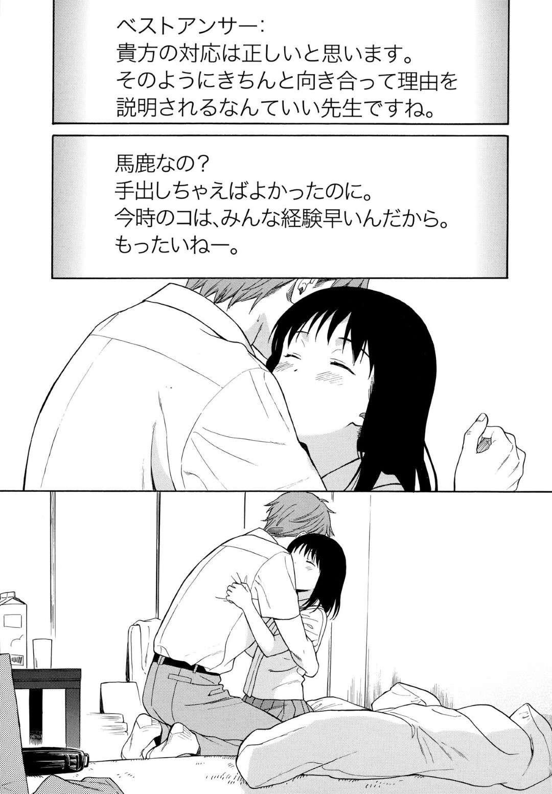 【エロ漫画】久しぶりに会った先生に手を出しちゃうかわいいJC…キスしちゃってトロ顔に乳首舐めもされちゃってイチャラブと中出しセックスしちゃう!【関谷あさみ:先生 せんせい 最終話】