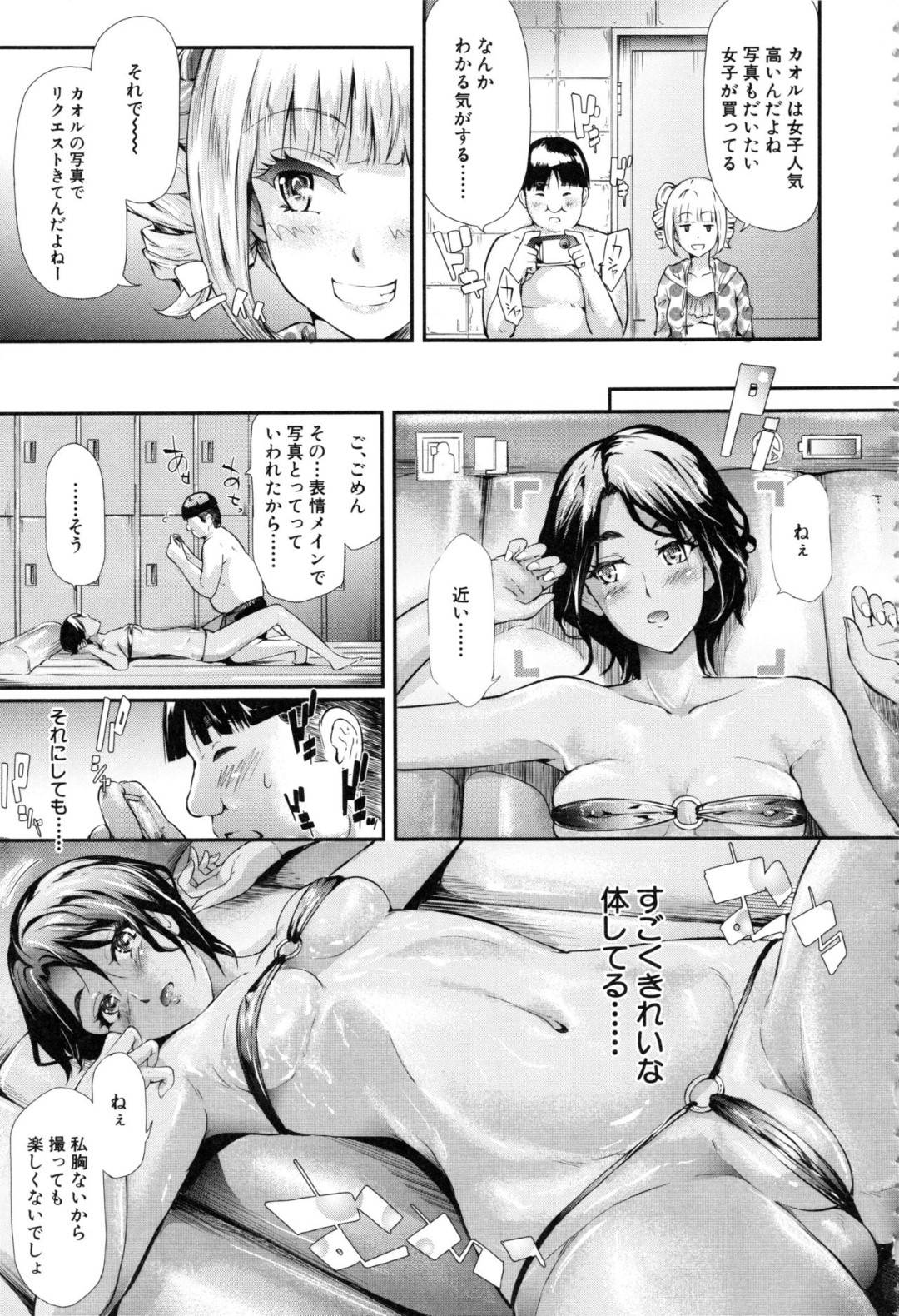 【エロ漫画】エロ水着で誘惑して襲っちゃう美少女たち…逆レイプに中出しセックスしちゃってイチャイチャと集団セックスしちゃう!【史鬼匠人:ギャルと友達はじめました 〈第3話〉】