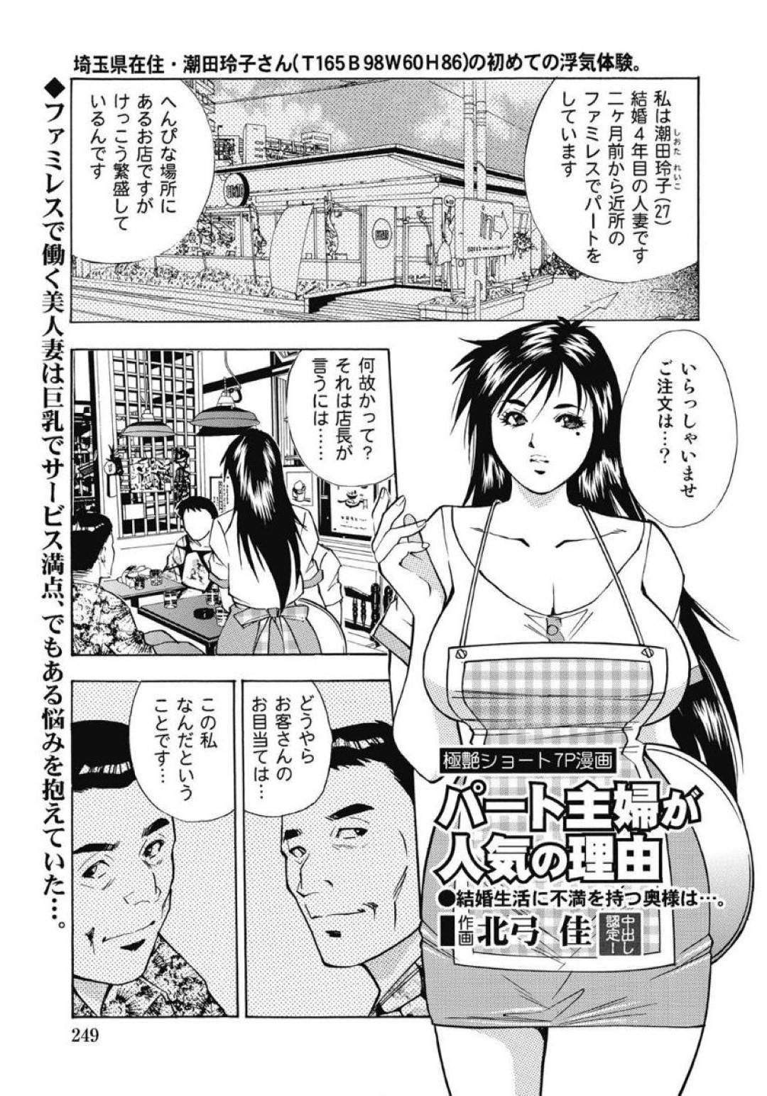 【エロ漫画】お客さんに狙われている魔性の人妻…乳首責めされたりバックの中出しセックスで浮気してトロ顔になっちゃう!【北弓佳:パート主婦が人気の理由】