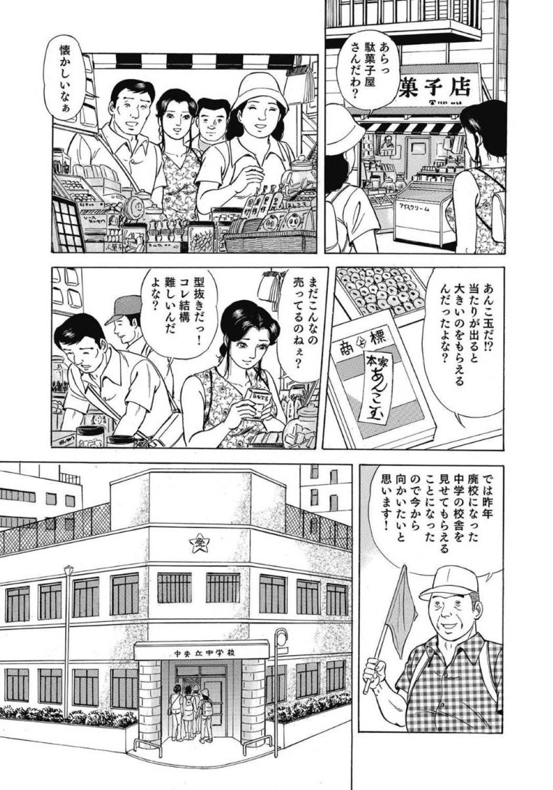 【エロ漫画】学生時代以来久しぶりに出会った愛しの人妻…キスしたり乳首責めされちゃってフェラしたりクンニされちゃって中出しセックスでイチャラブしちゃう!【吉浜さかり:初めてキスした場所はどこ?】