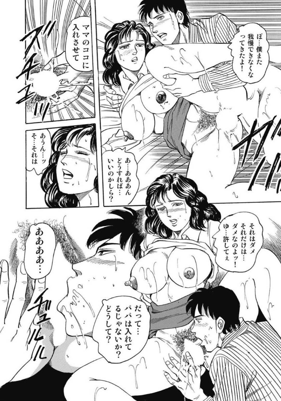 【エロ漫画】成績の悪い息子を元気づけるために襲っちゃうエッチな母親…フェラしたりクンニされちゃってバックの中出しセックスで近親相姦しちゃう!【みずしま聖:熟女尻いけない中出し…】
