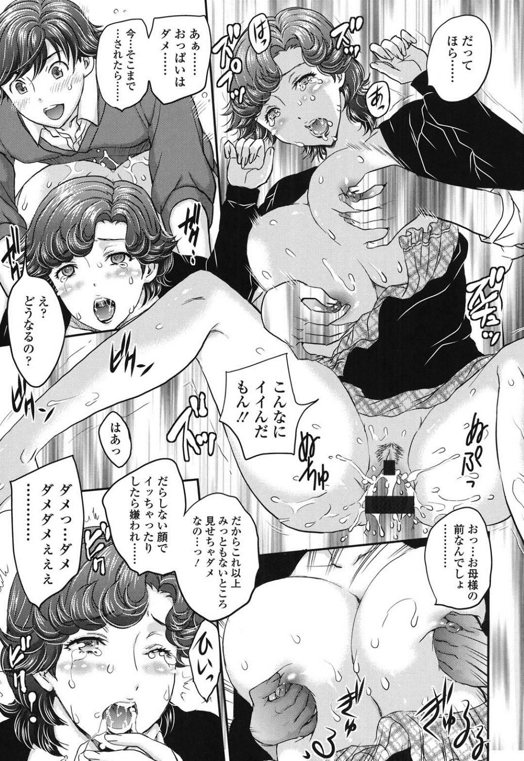 【エロ漫画】自分の写真の前で息子と恋人プレイしちゃう母親…乳首責めされたりバックの中出しセックスでトロ顔に禁断の近親相姦しちゃう!【飛龍乱:ぷらくていす すりー!】