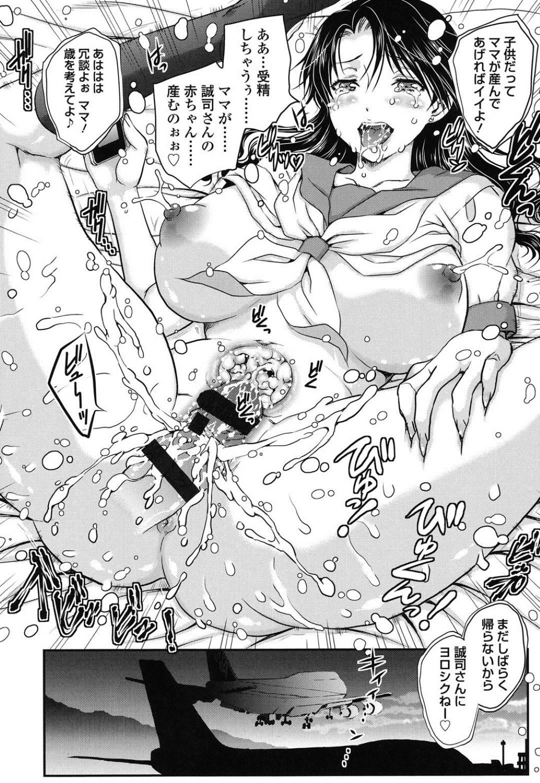 【エロ漫画】快楽堕ちして浮気しちゃっている義理の母…バックの中出しセックスでど変態なトロ顔になってイチャイチャしちゃう!【飛龍乱:蜜ノ月3】