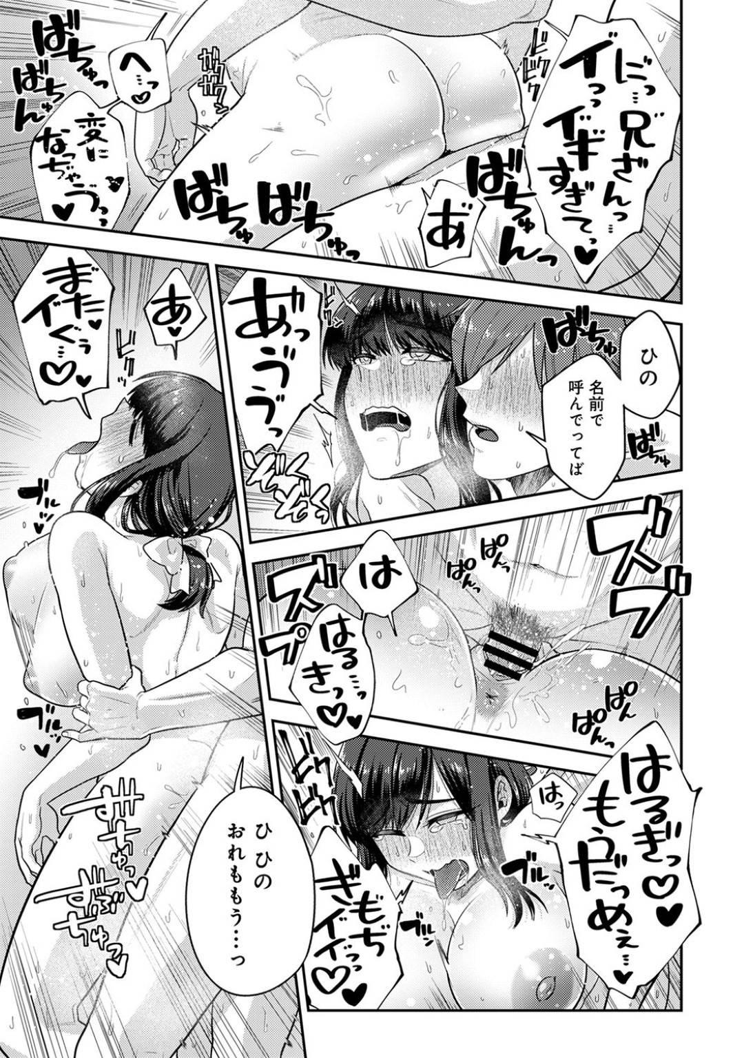 【エロ漫画】兄から好きだと告白されてやっぱり付き合うことにしちゃうかわいい妹…だいしゅきホールドでキスしてバックの中出しセックスでイチャラブしちゃう!【蒼井怜也:子作りマテリアル 第八話】