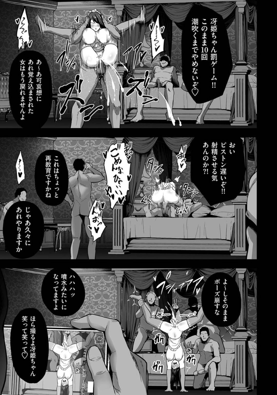 【エロ漫画】鬼畜なオジサンにど変態調教されちゃう美人な芸能界の生意気なJD…玩具調教されちゃったりど変態な処女喪失の中出しセックスされたりしてど変態ビッチに快楽堕ちしちゃう!【せぶんがー:嬌声調教合宿-現役JDモデル 大城冴姫-】