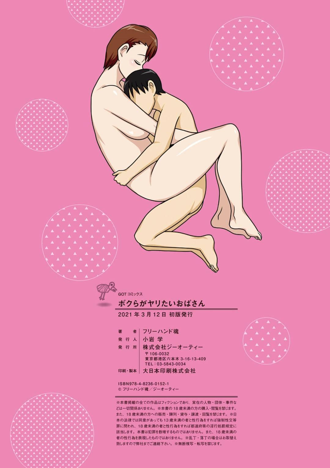 【エロ漫画】エロ水着でセックスしちゃう2人の美女な母親…乳首舐めしたり手コキしたり中出しセックスで3Pしてイチャラブしちゃう!【フリーハンド魂:ろ〜かるパコママ倶楽部】
